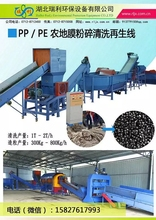 PP woven plastic bags recycling machine