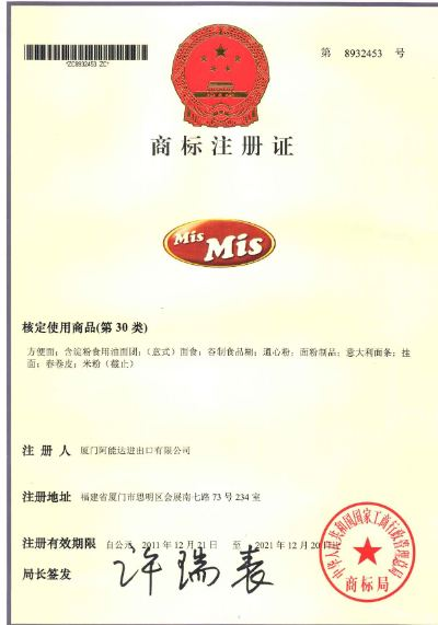 MIS TRADMARK CERTIFICATION