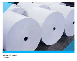 cheap white high-grade/bible printing paper