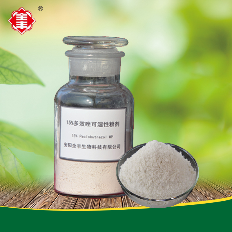 Plant growth regulater Paclobutrazol price 25% SC 20%WP 15%WP High quality Paclobutrazol with low price