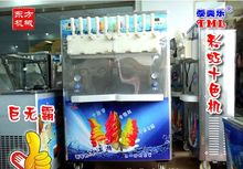powerfull cooling floor soft ice cream making 10 color cs1080-005,ice cream machinery manufacturer