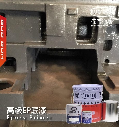 EPOXY PRIMER PAINT FOR STAINLESS STEEL COATING PAINT