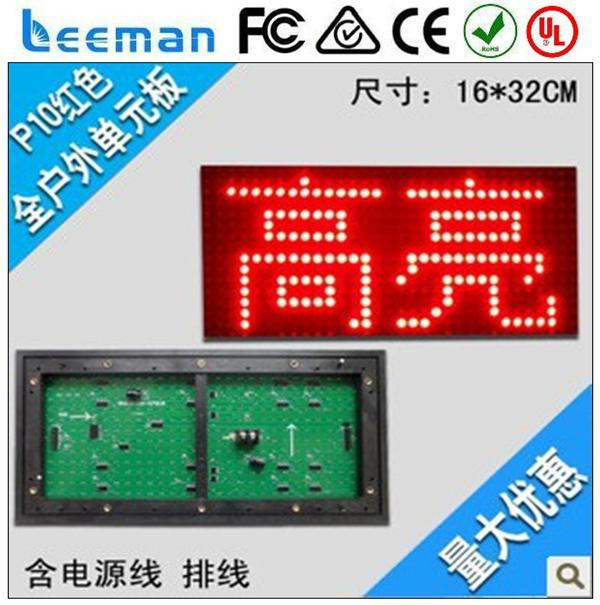 Free shipping leeman <strong>P10</strong> LED module sunrise watches P10mm RGB 320mm*160mm module