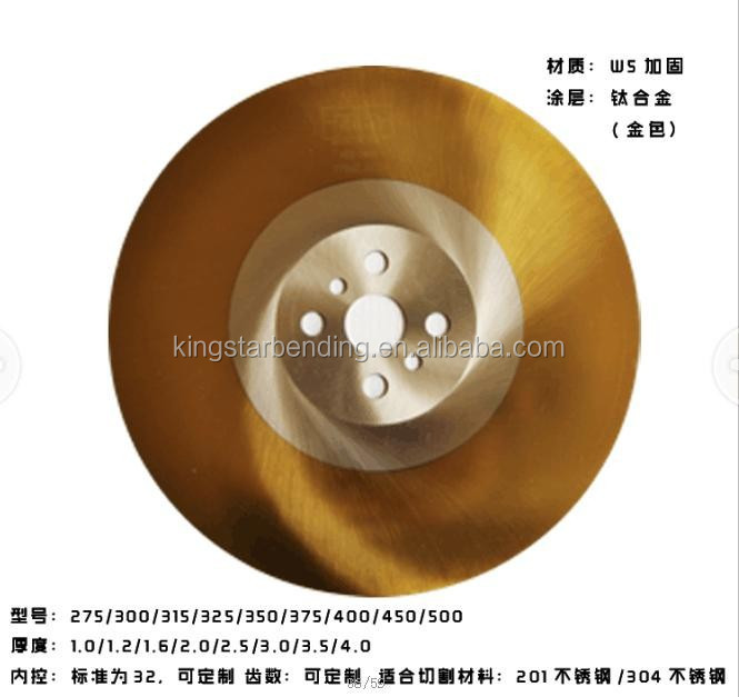 HSS saw blade for carbon steel and stainless steel