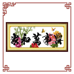 NKF Harmonious family will be prosperous (bamboo edition) Chinese cross stitch