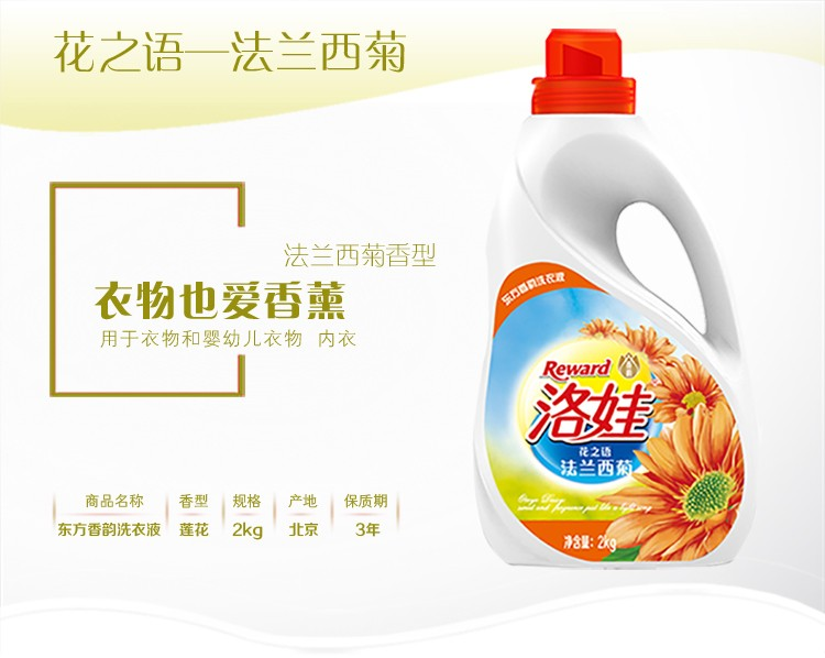 2kg Best Seller Laundry Liquid Detergent