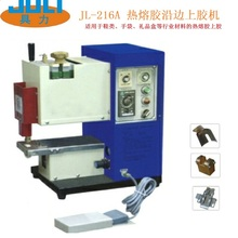 JL-216A Hot melt adhesive edge coating machine that leather edge gluing hot melt adhesive machine