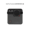 NEW High Quality Go Pro Black Silicone Lens Cap for GoPro Fusion