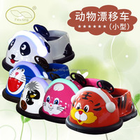 24V Electric happy animal bumper car for kids