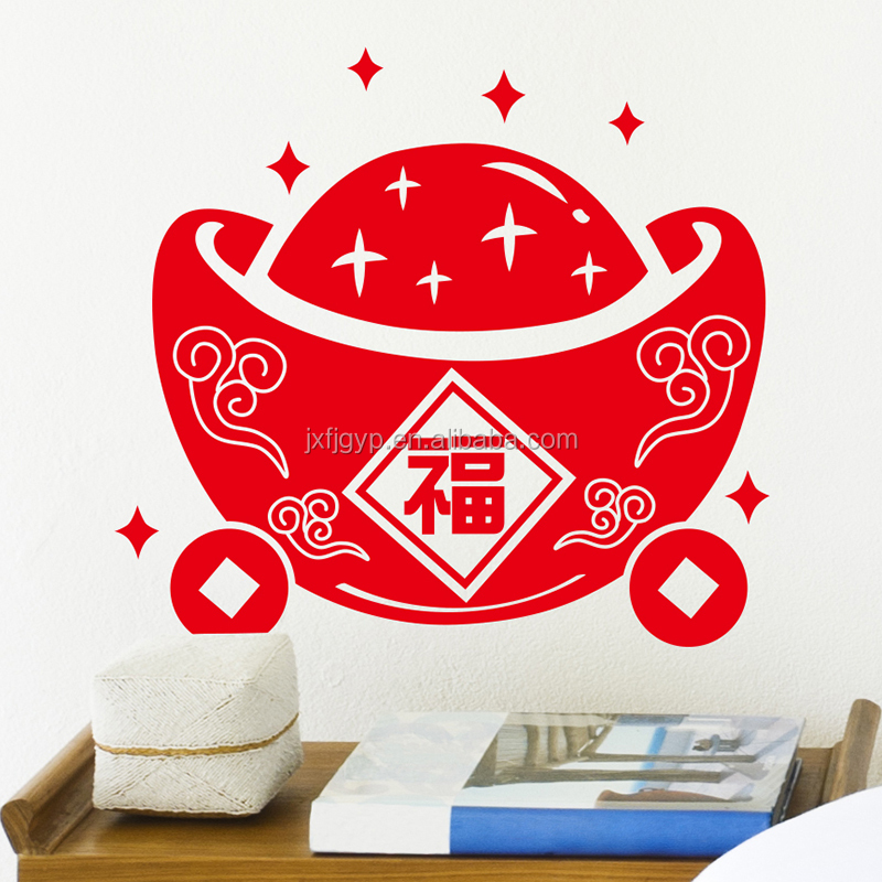 Removable PVC red gold ingot for chinese new year wall and window sticker for festival decor