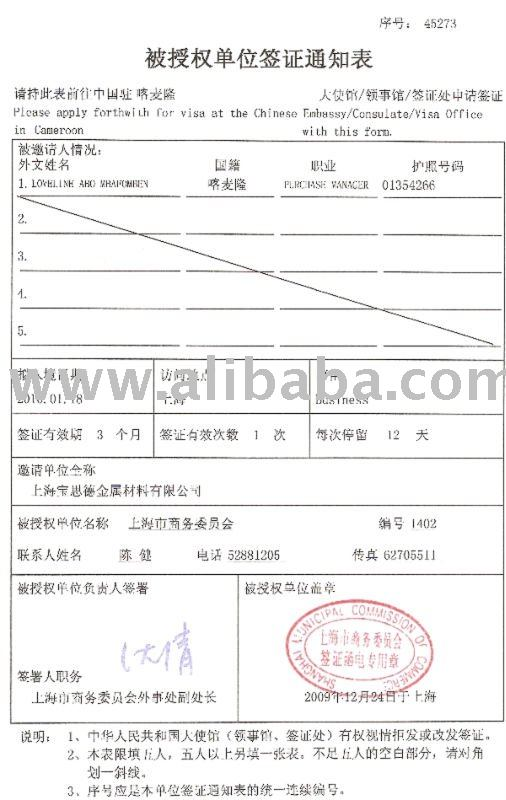 Chinese Government Invitation Letter For Visa To China - Buy