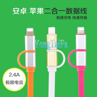 5S / 6S longer universal charging data cable multifunction cell phone Andrew OTG