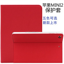 PU leather case for ipad mini 1 2 3 4 with sleeping function