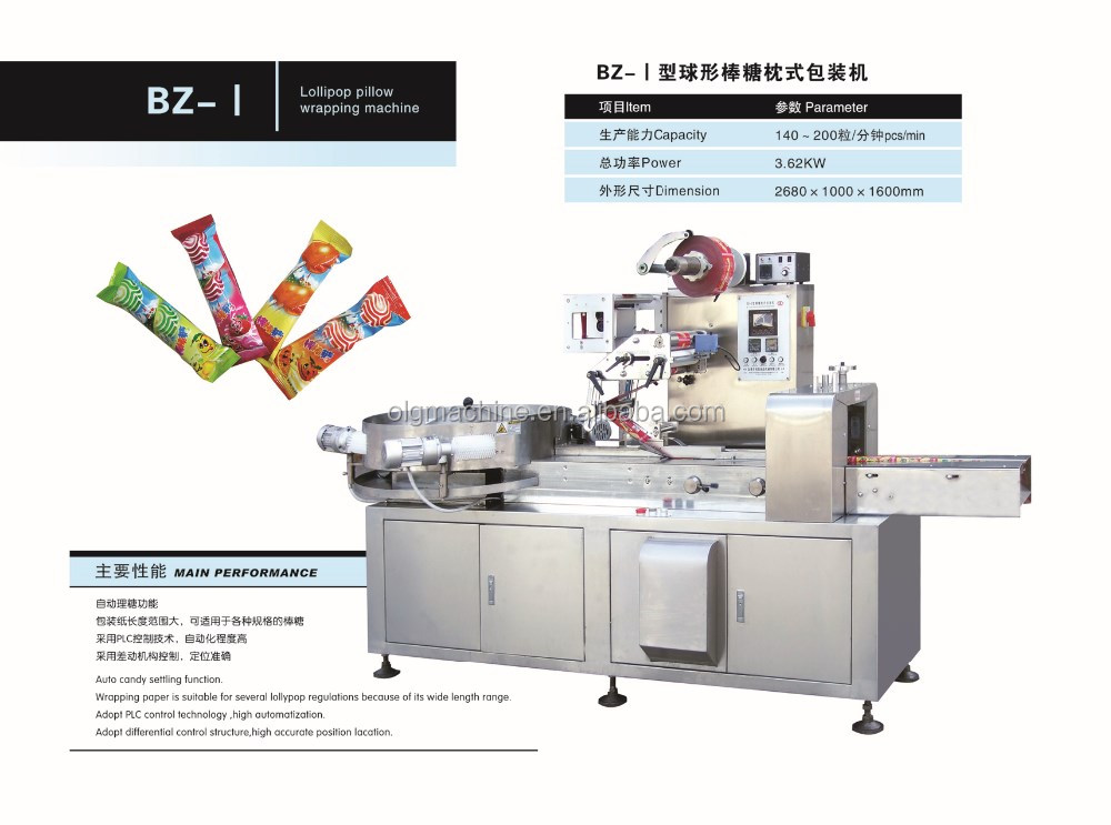 Spherical lollipop pillow wrapping machine, food wrapping machine for sale