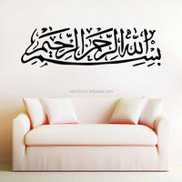 Islamic Wall Sticker Muslim Islam Quotes Character Arab Art words large Mural Carved decal Vinyl Stickers for Home Decor Sticker