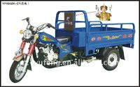 150cc three wheel auto motorized rickshaw for cargo