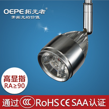 High Quality Small power 7W Cob track light led for clothing store
