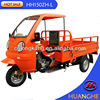 Chinese 150cc cabin three wheel motorcycle for sale
