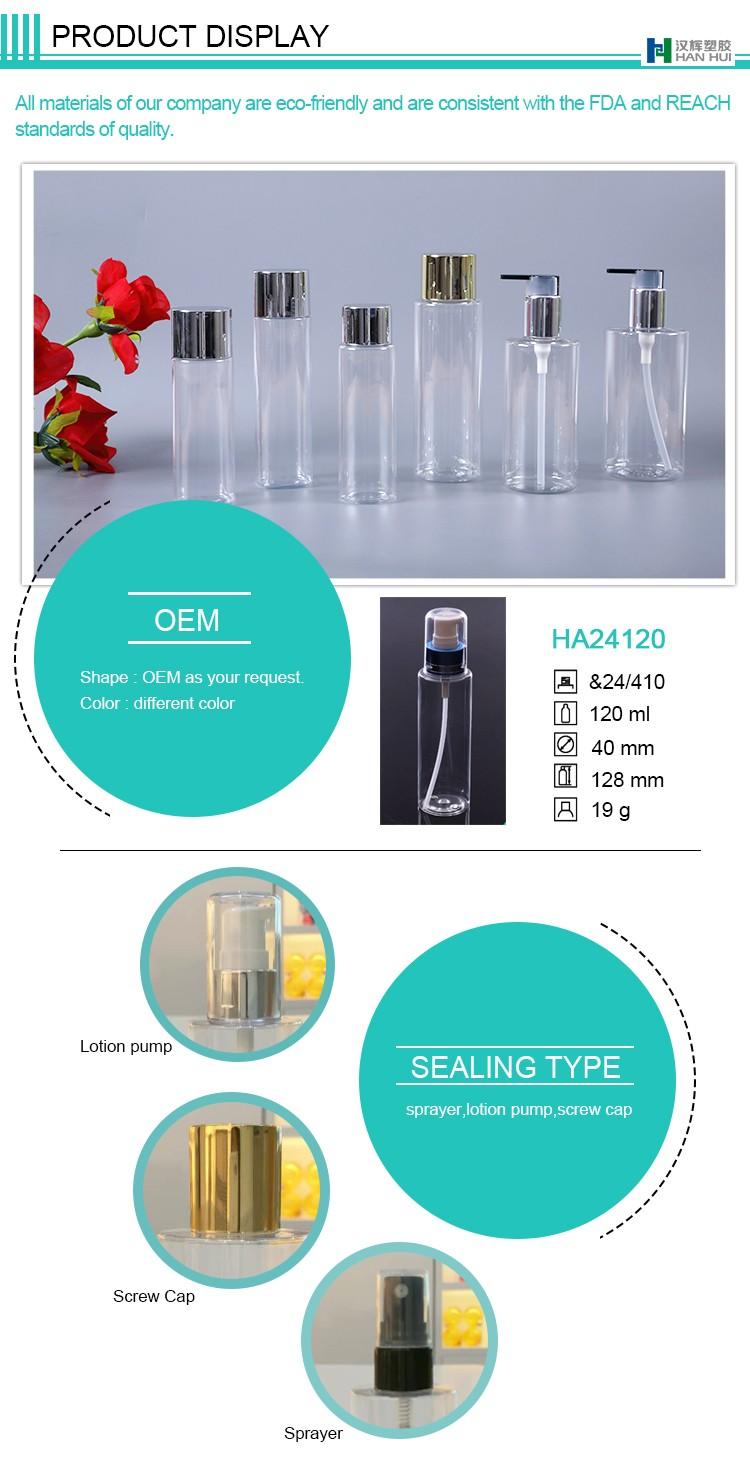 HOT SELLING 120ML PET COSMETIC PLASTIC CYLINDRIC BOTTLE