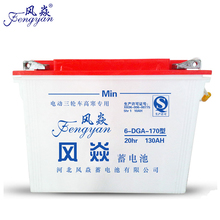 Electric tricycle/bike/scooter/motorcycle battery 12v 130AH lead acid battery