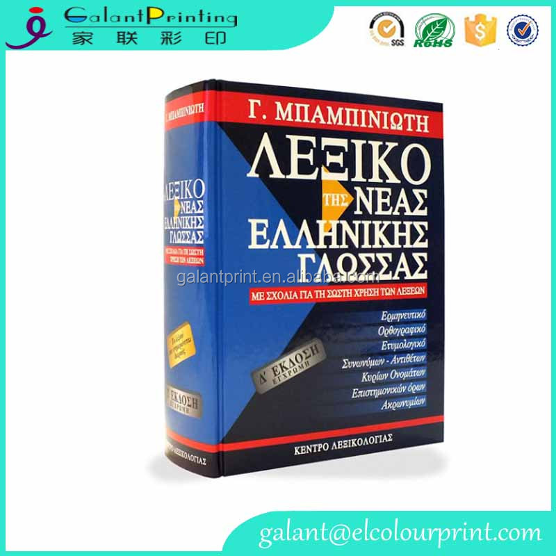 2017 wholesale custom printing english to urdu dictionary for study