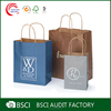Custom logo printed cheap brown paper bags with handles
