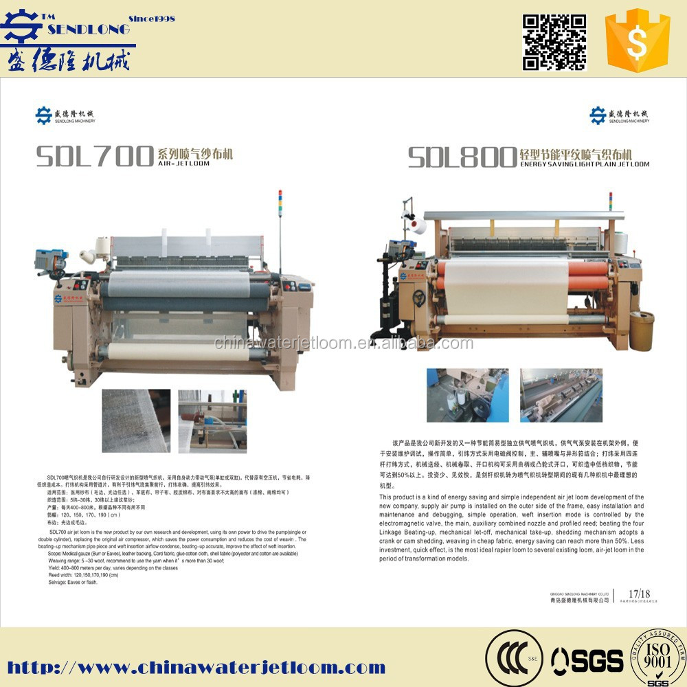 SENDLONG SDL-810 bestselling heavy weaving machines high speed weaving air jet looms