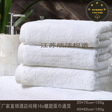 Multipurpose Hotel / Salon cotton bath towel
