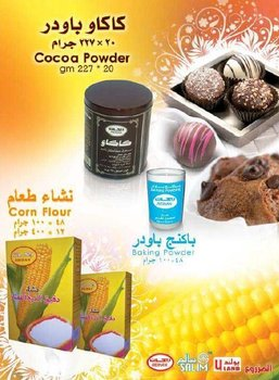 how to make corn flour powder