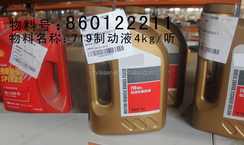 Goog price 719HZY3 motor vehicle brake fluid for sale
