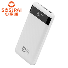 Universal 10000mah portable power source mobile power bank