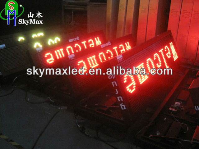 P16 Single/double color outdoor welcome message LED moving text sign