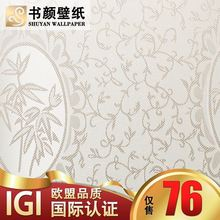 Modern Chinese seamless wall covered with bamboo wall covering Chinese shop bedroom living room TV backdrop waterproof and dustp