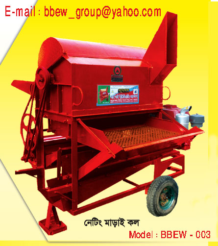 Paddy Rice/ Wheat Thresher Machine