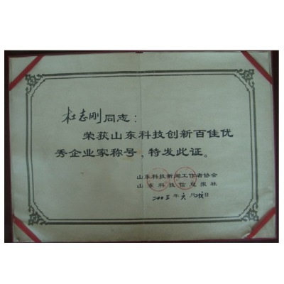 Shandong Innovation Science and Technology  Outstanding Entrepreneur