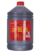 Shaoxing Huangjiu traditional jiafancooking wine rice wine