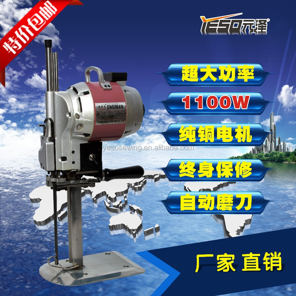 ESM ZCD-3 1100W High Power Garment/Cloth Straight Knife Cutting Machine Eastman KM Cutting Machine