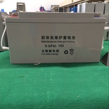 12v 150ah solar deep cycle gel battery ups standby power AGM/GFM battery