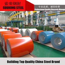 SGCC prepainted steel coil/colour coated steel coil/ PPGI price