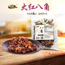 Wholesale 7 oz Star Anise Seed Verum Price