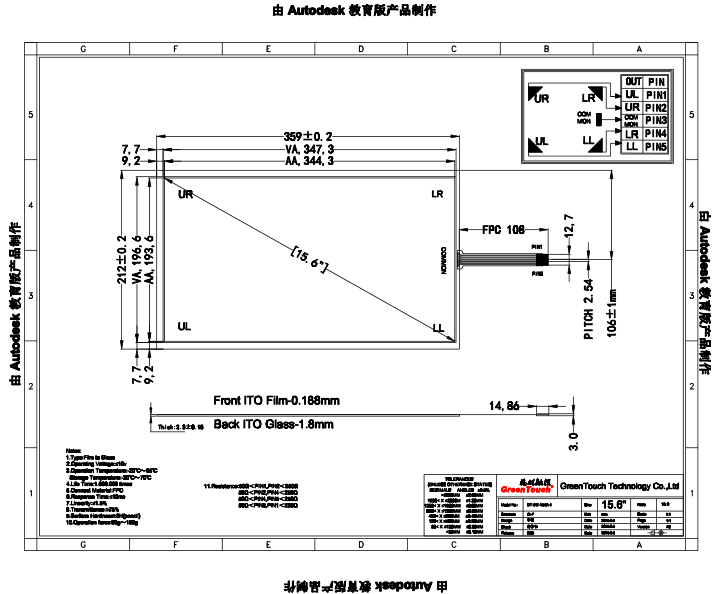 15.6 inch 5 wire resistive touch screen panel for 15.6''industrial touch monitors, computers,PCs