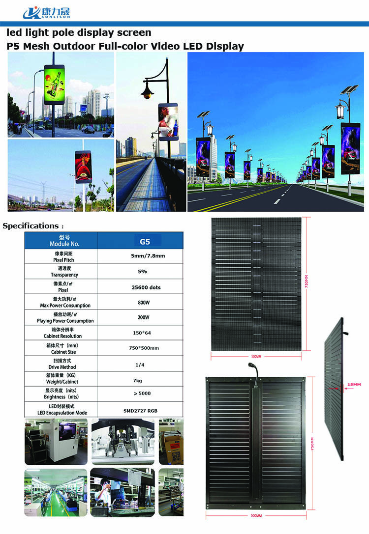 Shenzhen manufacture perimeter advertising led display light pole led display P5 outdoor on side road advertising