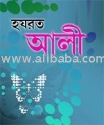 Biography for Hazrat Ali & Other Bengali Islamic Books