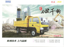 widely used YUEJIN dump truck CL3102 payload 6Mt 110kw/180Hp diesel truck 3 seats with sleeper (3.9m cargo bed)