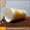 12oz customized disposable tea paper cup