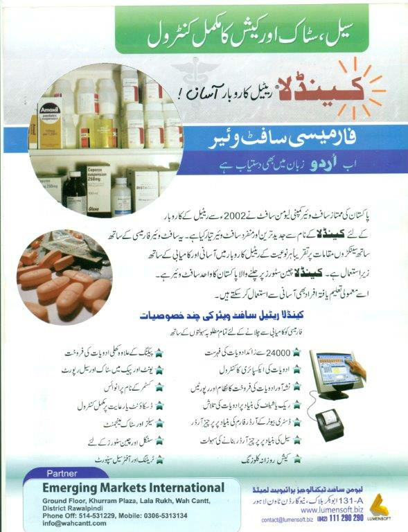 Pharmacy Management Solution