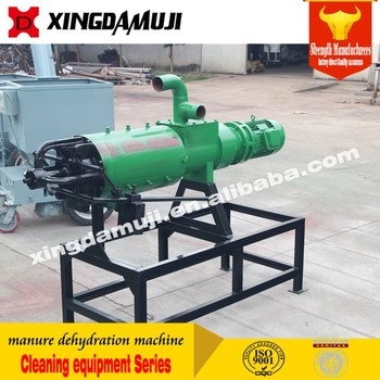 Hot selling farm use cow dung dewatering machine/chicken manure separator XINGDAMUJI