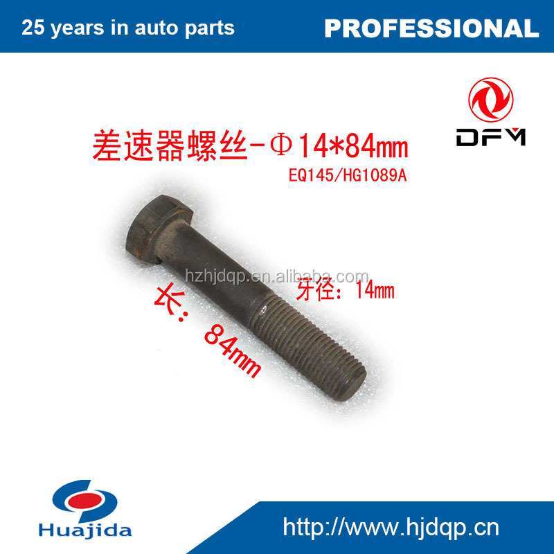 Auto Spare parts truck parts <strong>14</strong>*84mm differential screw for dongfeng truck EQ145/HG1089A
