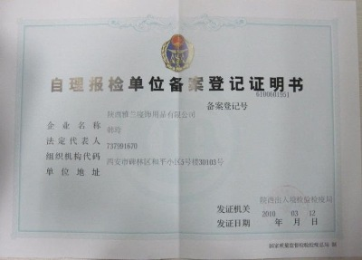 inspection and quarantine declaration certificate