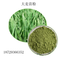 Nature Barley Grass Powder Wheatgrass Powder